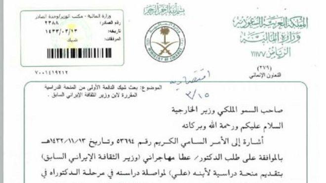 سند ویکیلیکس: دولت عربستان هزینه تحصیل پسر مهاجرانی را تقبل کرده بود