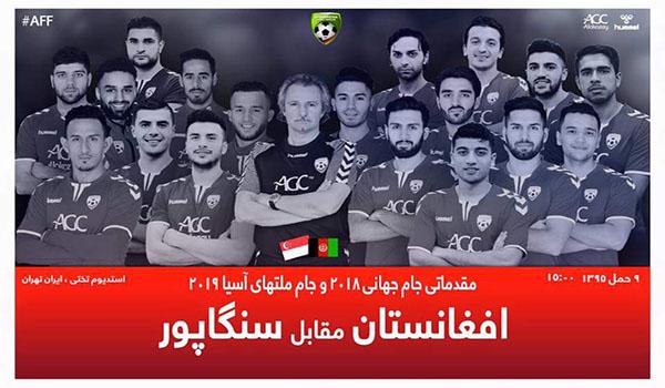 تیم ملی فوتبال افغانستان در رده بندی تازه جهانی سه پله صعود کرد