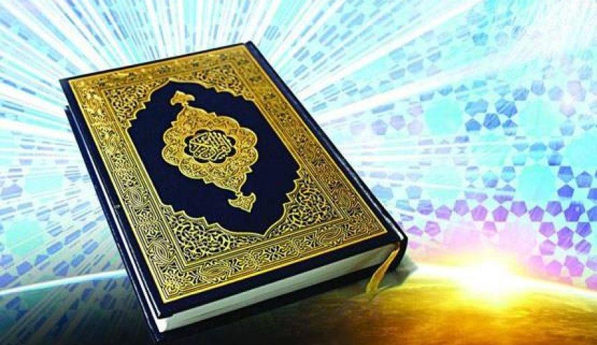 قرآن به سوی آزادی فرا میخواند