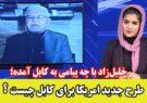 خلیلزاد با چه پیامی به کابل آمده؛ طرح جدید امریکا برای کابل چیست؟