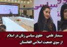 راه اندازی سیمنار علمی در مورد زنان از سوی جمعیت اسلامی افغانستان