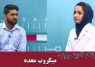 پزشک آدینه روز: مورد میکروب معده
