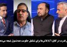 آخرخط: خلای قدرت در کابل؛ آیا تلاشها برای تشکیل حکومت همهشمول نتیجه میدهد؟