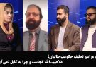 آخرخط: لغو مراسم تحلیف حکومت طالبان؛ ملاهیبتالله کجاست و چرا به کابل نمیآید؟