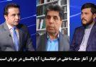 آخرخط: هشدار از آغاز جنگ داخلی در افغانستان؛ آیا پاکستان در جریان است؟