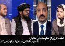 آخرخط: انتقاد کرزی از حکومتداری طالبان؛ آیا امارت اسلامی مردم را سرکوب میکند؟