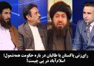 آخرخط: رایزنی پاکستان با طالبان در باره حکومت همهشمول؛ اسلامآباد در پی چیست؟