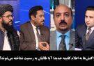 آخرخط: واکنشها به اعلام کابینه جدید؛ آیا طالبان به رسمیت شناخته میشوند؟