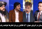 آخرخط: افغانستان در انزوای جهان؛  آیا طالبان زیر بارِ فشارها خواهند رفت؟