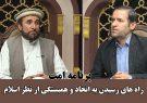 امت: راه های رسیدن به اتحاد و همبستگی از نظر اسلام
