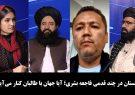آخرخط: افغانستان در چند قدمی فاجعه بشری؛ آیا جهان با طالبان کنار میآید؟