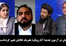آخرخط: طالبان در آزمون جدید؛ آیا رویکرد تحریک طالبان تغییر کردهاست؟