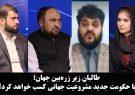 آخرخط: طالبان زیر زرهبین جهان؛ آیا حکومت جدید مشروعیت جهانی کسب خواهد کرد؟