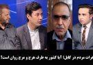 آخرخط: تظاهرات مردم در کابل؛ آیا کشور به طرف هرج و مرج روان است؟