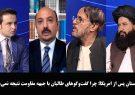 آخرخط: افغانستانِ پس از امریکا؛ چرا گفتوگوهای طالبان با جبهه مقاومت نتیجه نمیدهد؟