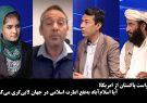 آخرخط: خواست پاکستان از امریکا؛ آیا اسلامآباد بهنفع امارت اسلامی در جهان لابیگری میکند؟