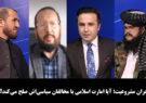 آخرخط: بحران مشروعیت؛ آیا امارت اسلامی با مخالفان سیاسیاش صلح میکند؟