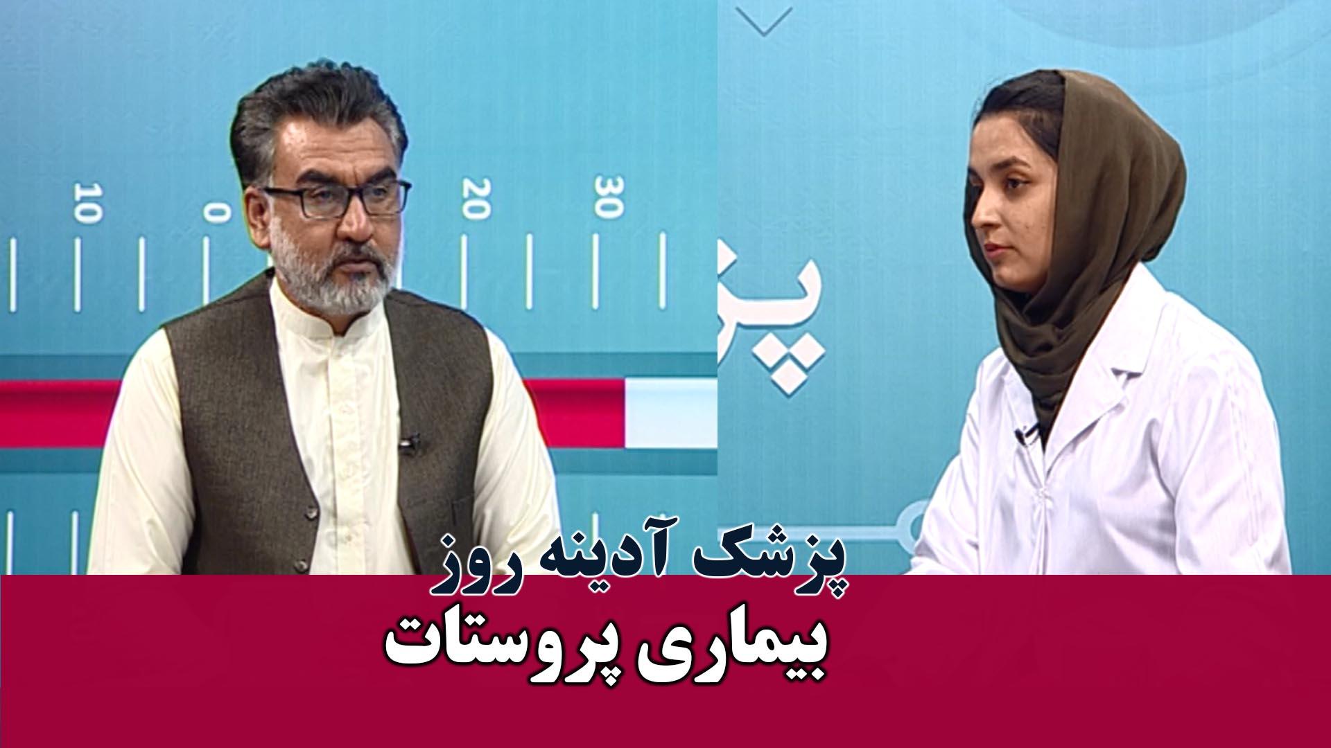 پزشک آدینه روز: بیماری پروستات