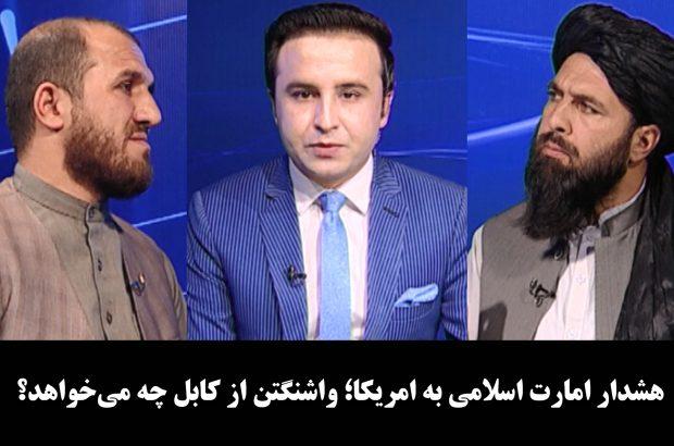 آخرخط: هشدار امارت اسلامی به امریکا؛ واشنگتن از کابل چه میخواهد؟