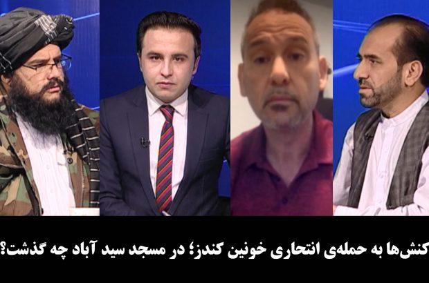آخرخط: واکنشها به حملهی انتحاری خونین کندز؛ در کندزسید آباد چه گذشت؟