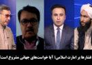 آخرخط: فشارها بر امارت اسلامی؛ آیا خواستهای جهانی مشروع است؟