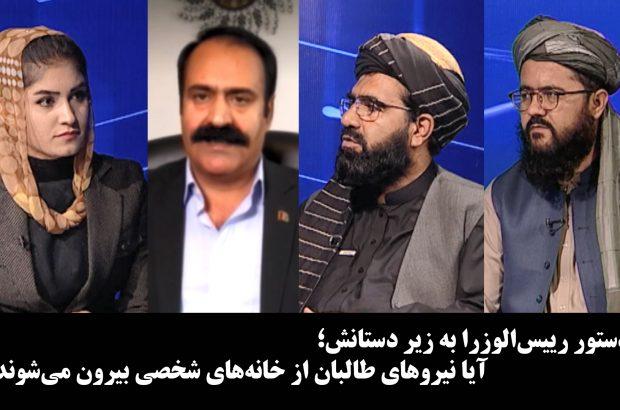 آخرخط: دستور رییسالوزرا به زیر دستانش؛ آیا نیروهای طالبان از خانههای شخصی بیرون میشوند؟