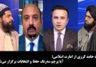 آخرخط: انتقاد حامد کرزی از امارت اسلامی؛ آیا پرچم سهرنگ حفظ و انتخابات برگزار میشود؟