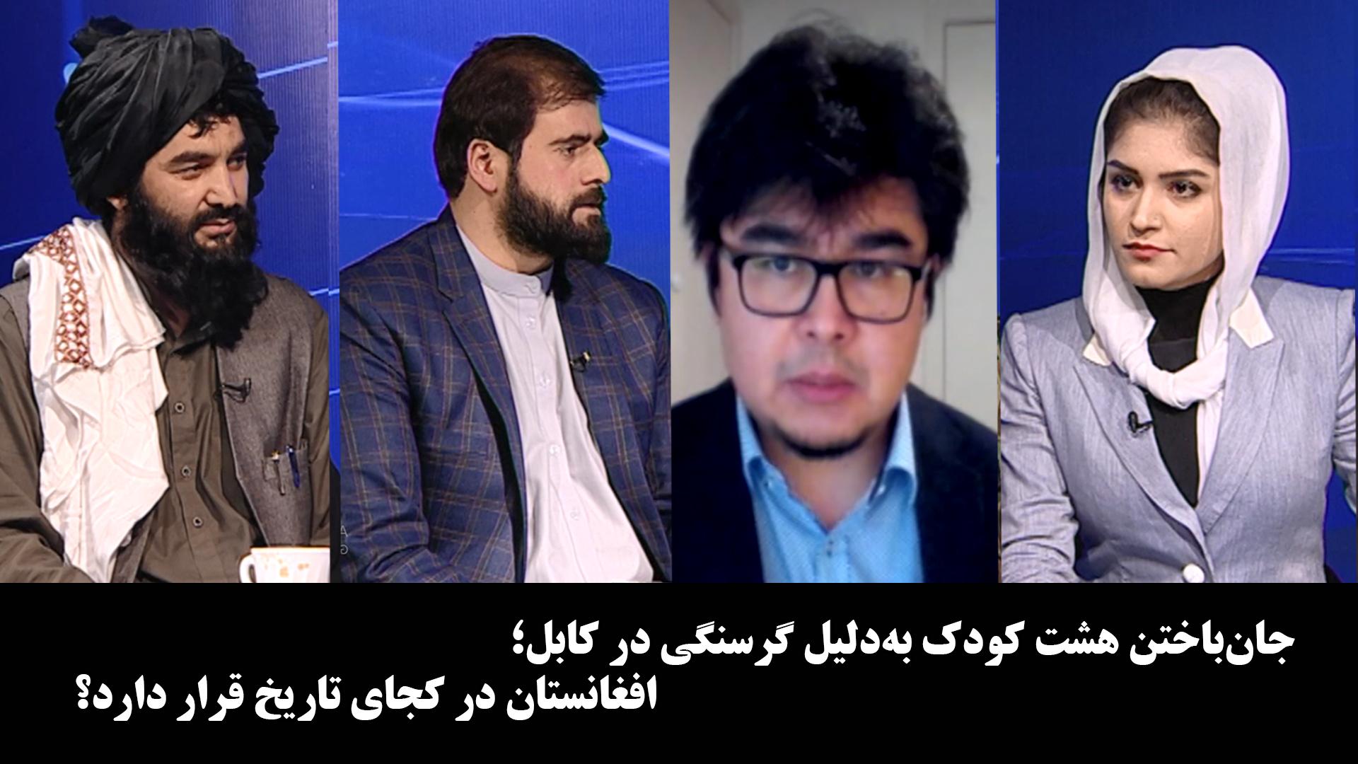 آخرخط: جانباختن هشت کودک بهدلیل گرسنگی در کابل؛ افغانستان در کجای تاریخ قرار دارد؟