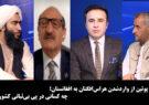 آخرخط: هشدار پوتین از واردشدن هراسافگنان به افغانستان؛ چه کسانی در پی بیثباتی کشور اند؟