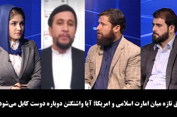 آخرخط: توافق تازه میان امارت اسلامی و امریکا؛ آیا واشنگتن دوباره دوست کابل میشود؟
