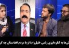 آخرخط: واکنشها به کنارهگیری زلمی خلیلزاد؛ او با مردم افغانستان چه کرد؟