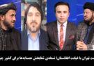 آخرخط: نشست تهران با غیابت افغانستان؛ نسخهی شفابخشِ همسایهها برای کشور چیست؟